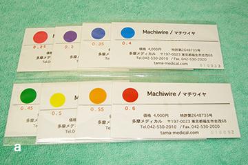 マチワイヤー® a 0.25~0.6mmまで8種類の太さがある