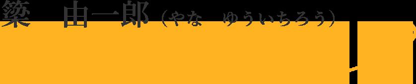簗(やな)由一郎